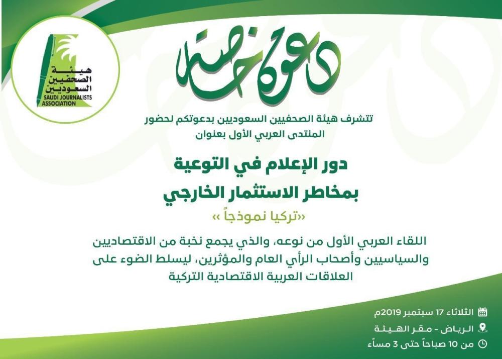 Riyad 'daki yatırım risklerini tartışan forum neyi tartışacak ?